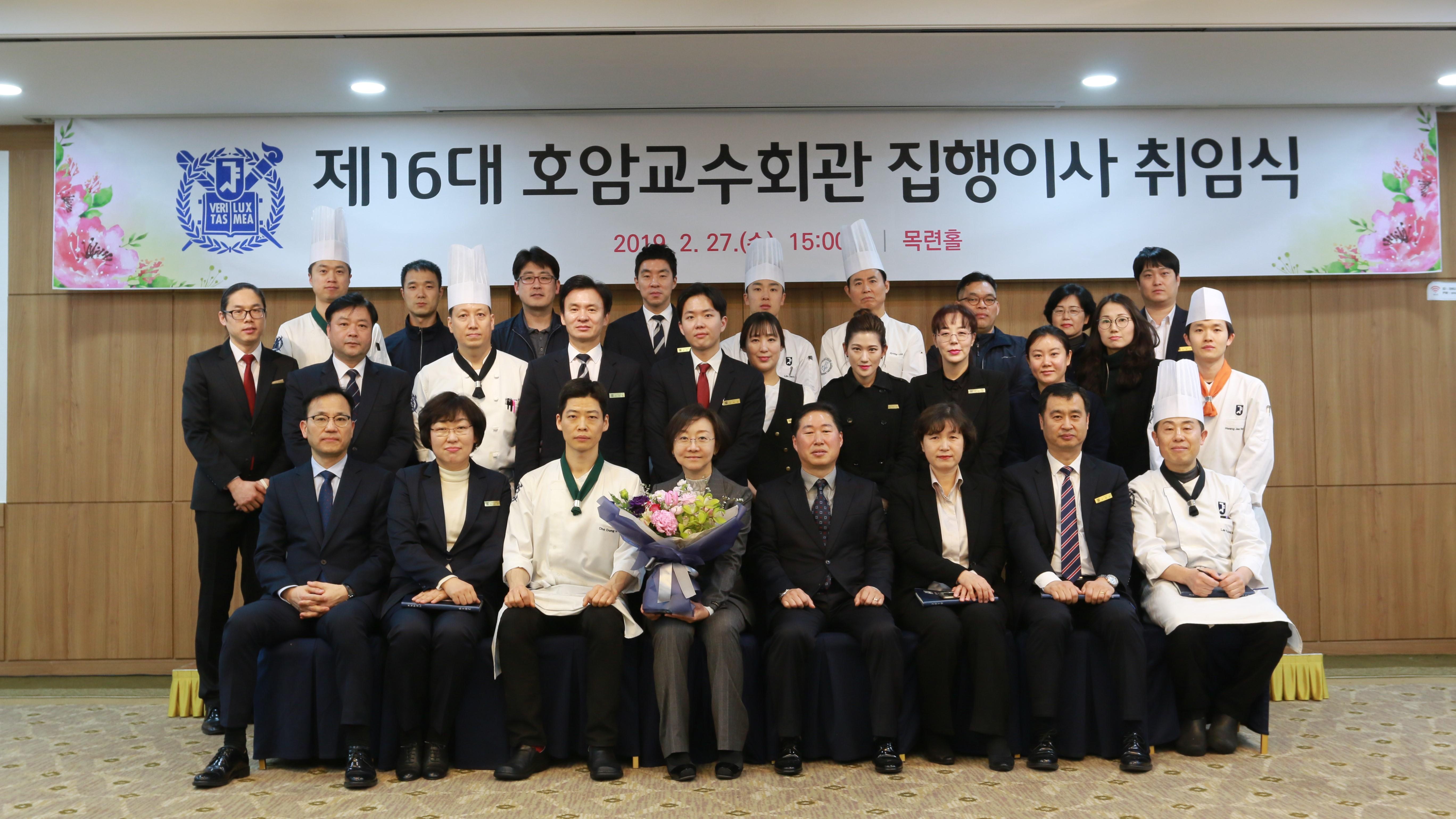 19호암취임식(2).JPG