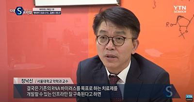 코로나19 관련 정낙신 교수 언론 인터뷰