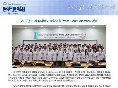 모교소식 2019-90호(11.29)_썸네일.jpg