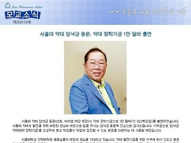 모교소식 2020-05호(3.10)_썸네일.jpg