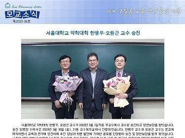 모교소식 2020-06호(4.3)_썸네일.jpg