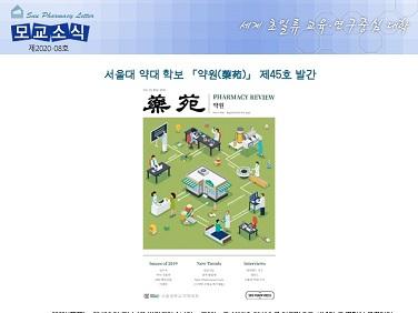 모교소식 2020-08호(4.13)_썸네일.jpg