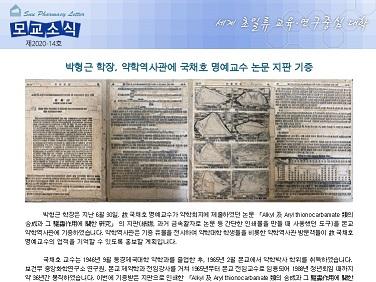 모교소식 2020-14호(7.3)_썸네일.jpg