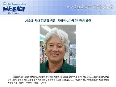 모교소식 2020-38호(12.24)_썸네일.jpg