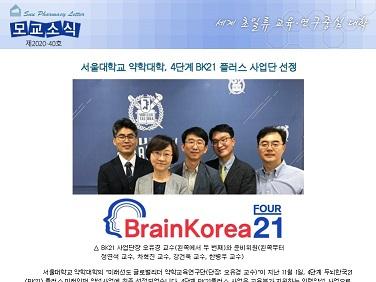 모교소식 2020-40호(12.29)_썸네일.jpg