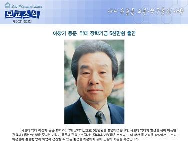 모교소식 2021-02호(1.12)_썸네일.jpg