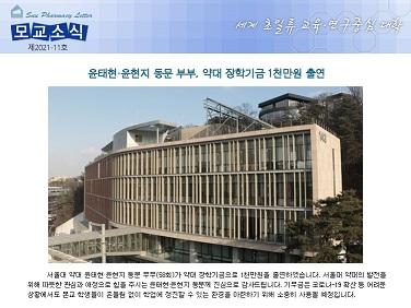 모교소식 2021-11호(4.5.)_썸네일.jpg