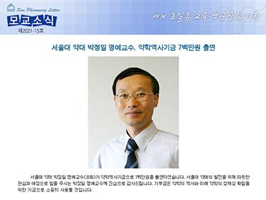 모교소식 2021-15호(6.2)_썸네일.jpg