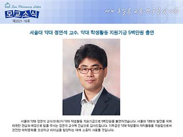 모교소식 2021-16호(6.3)_썸네일.jpg
