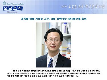 모교소식 2021-17호(6.9) 썸네일.jpg