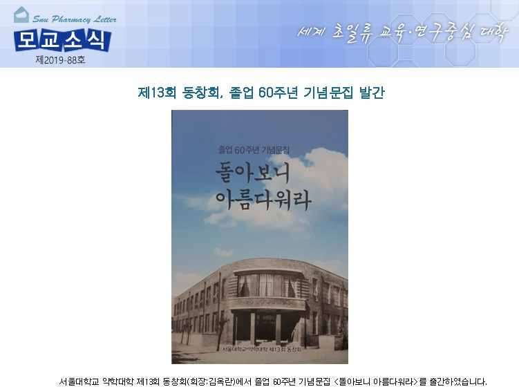 모교소식 2019-88호(11.25)_썸네일.jpg