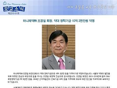 모교소식 2019-91호(12.5)_썸네일.jpg
