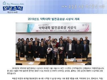 모교소식 2019-94호(12.27)_썸네일.jpg
